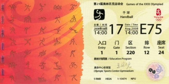 Ixotype - Blog - Entradas Juegos Olímpicos Pekin 2008